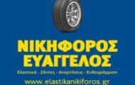 elast-nikiforos-(380 x330)