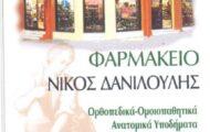 ΦΑARMAKEIO-NIKOS-DANILOULIS