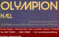 Olympion-Hall-Serres