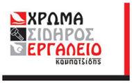 Kampa-Logo-chrisos-chorigos