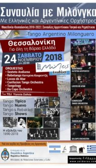 Poster-ellinika-c1