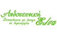 anthotecniki-elsa-asimenios-chorigos