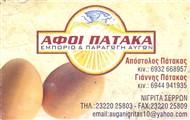 afoi-pataka(190x120)