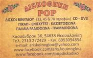 diskadiko-pop(190x120)