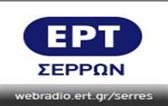 ert-serron(190x120)
