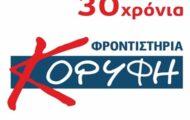 korifi-logo(380x330)