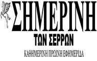 simerini-ton-serron(190x120)