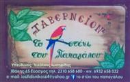 taverneion-to-steki-tou-papagalou(190x120)