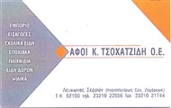 afoi-tsoxartzidi(190x120)