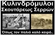 kylindromyloi-skoutareos(190x120)