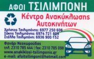 afoi-tsilimpoini-chalkinos-chorigos