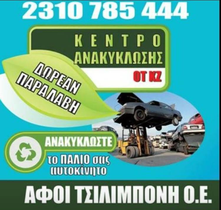 Αυτή η εικόνα δεν έχει ιδιότητα alt. Το όνομα του αρχείου είναι afoi-tsilimponi-anakyklosi.jpg