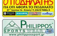 Phlippos-podilatis