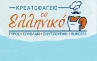 to_elliniko