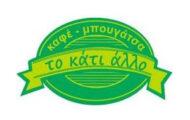 to_kati_allo
