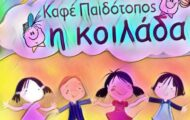cafe-paidotopos-koilada