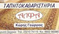 koris-georgios-logo