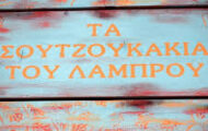 ta-soutzoukakia-tou-lamprou